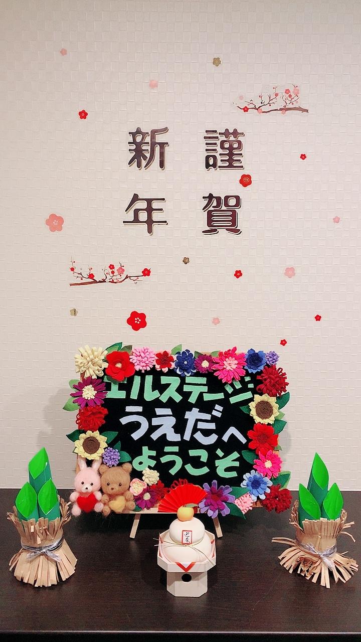 🎍✨謹賀新年✨🎍☺︎エルステージ植田☺︎