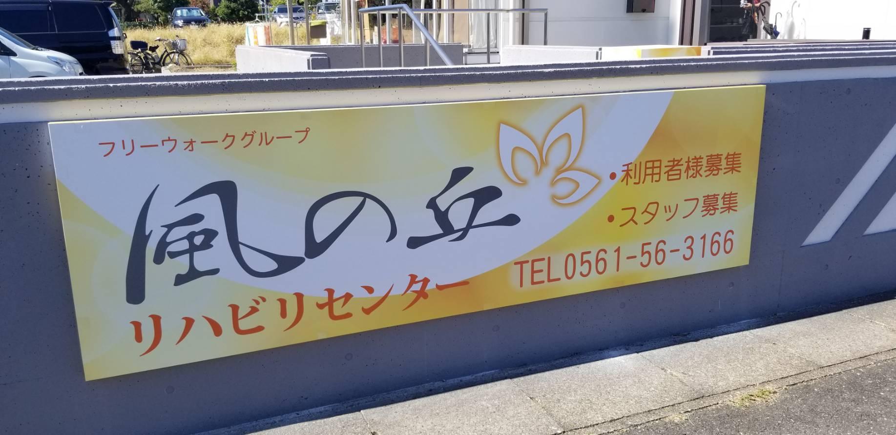 看板♪(風の丘リハビリセンター)