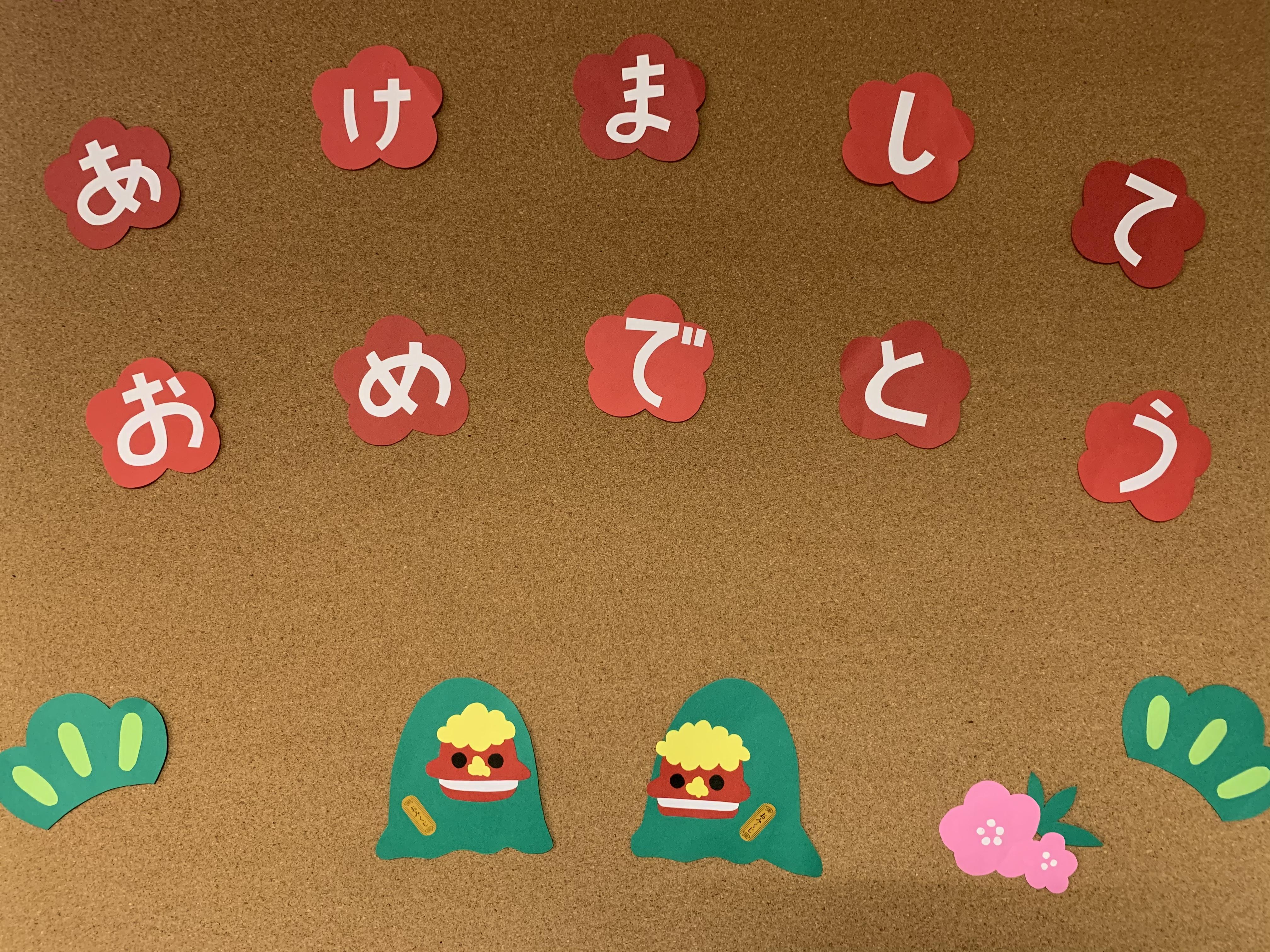 🎍謹賀新年🎍エルステージ植田