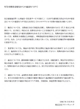 【コロナウィルス対策について】